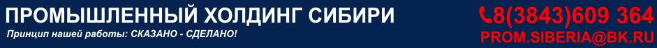 Промышленный Холдинг Сибири